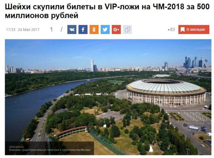 Приколы про Чемпионат Мира по футболу 2018 (11 фото)