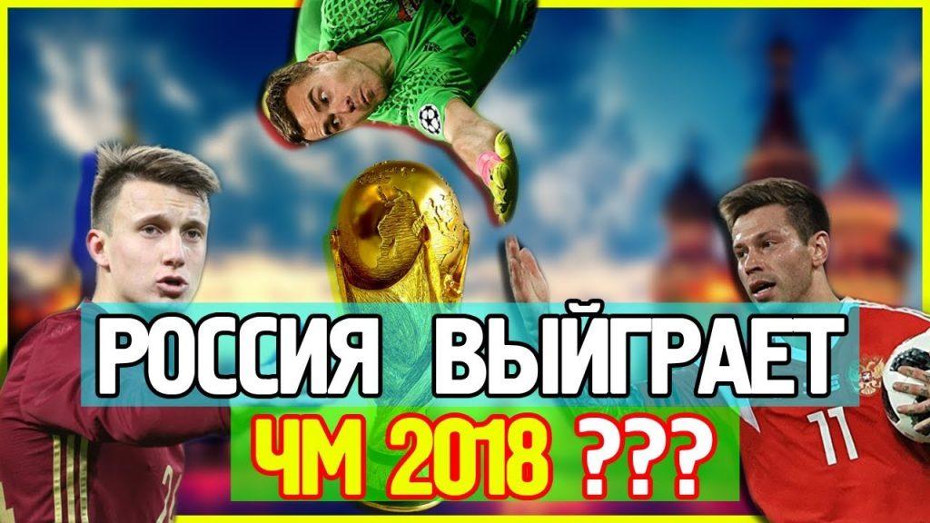 Победители в чемпионате мира 2018: кто фаворит?