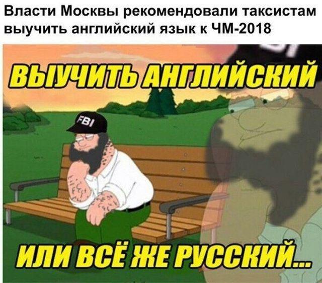СМЕШНЫЕ ПРИКОЛЫ В ФУТБОЛЕ - ЧМ 2018. Видео. 25 фото.
