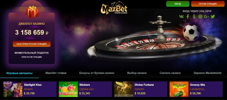 Maxbet открывает свои двери для всех любителей азартных игр и профессиональных гэмблеров.
